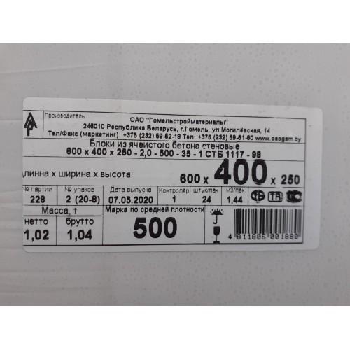 Блоки газосиликатные на клей 1кат. 600*300*200